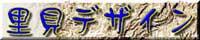 http://www.d-satomi.com/images/title3.jpg